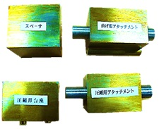 MKS卓上型圧縮試験機(アタッチメント)